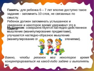 Память: для ребенка 6 – 7 лет вполне доступно такое задание - запомнить 10 сл
