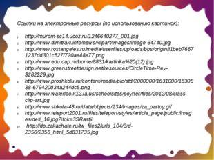 Ссылки на электронные ресурсы (по использованию картинок): http://murom-sc14.