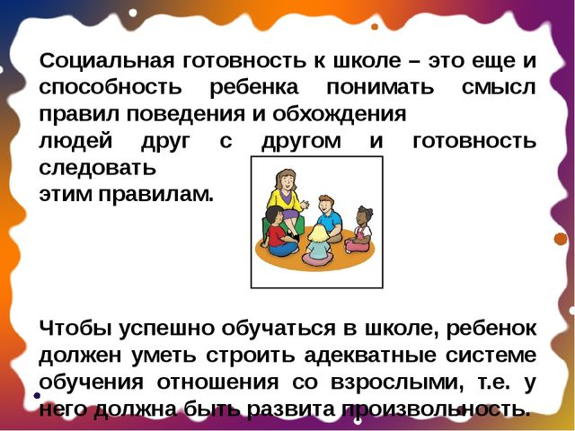 Социальная готовность к школе – это еще и способность ребенка понимать смысл...