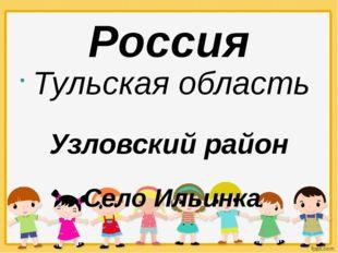 Россия Тульская область Узловский район Село Ильинка