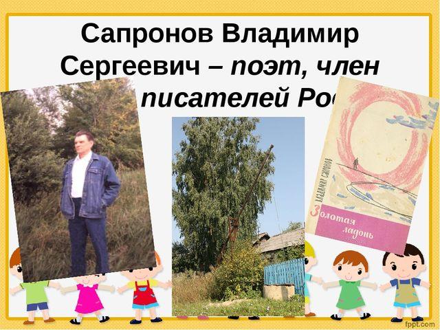 Сапронов Владимир Сергеевич – поэт, член Союза писателей России
