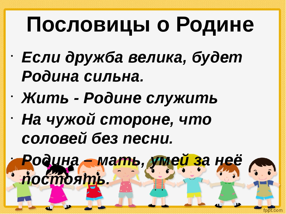 Пословицы о Родине Если дружба велика, будет Родина сильна. Жить - Родине слу...