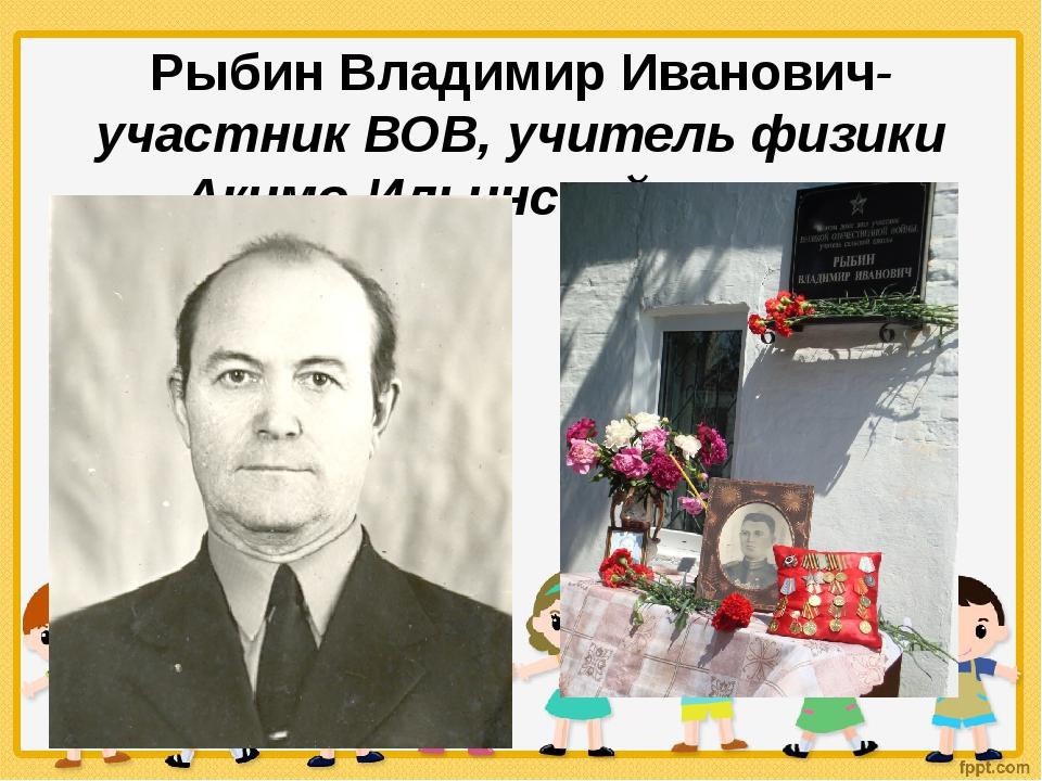 Рыбин Владимир Иванович-участник ВОВ, учитель физики Акимо-Ильинской школы