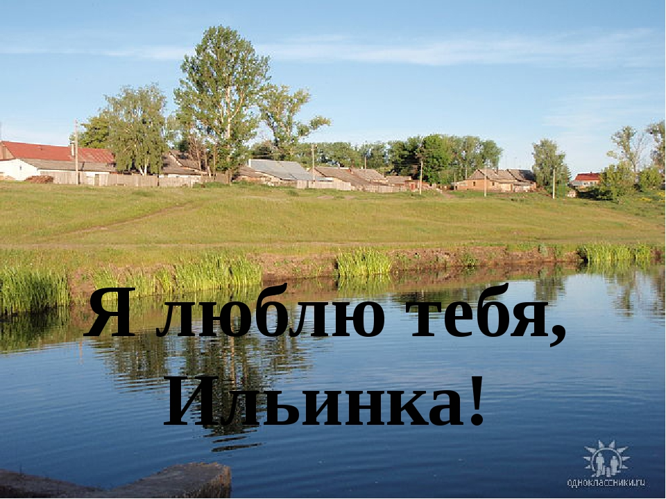 Я люблю тебя Ильинка! Я люблю тебя, Ильинка!