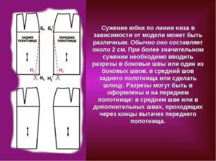 Сужение юбки по линии низа в зависимости от модели может быть различным. Обыч
