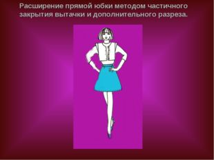 Расширение прямой юбки методом частичного закрытия вытачки и дополнительного