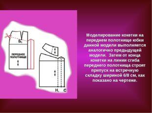 Моделирование кокетки на переднем полотнище юбки данной модели выполняется ан