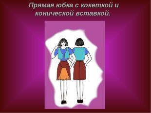 Прямая юбка с кокеткой и конической вставкой.