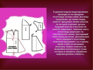 В данной модели моделирование проводится на переднем полотнище основы юбки. В