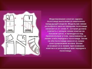 Моделирование кокетки заднего полотнища выполняется аналогично предыдущей мод