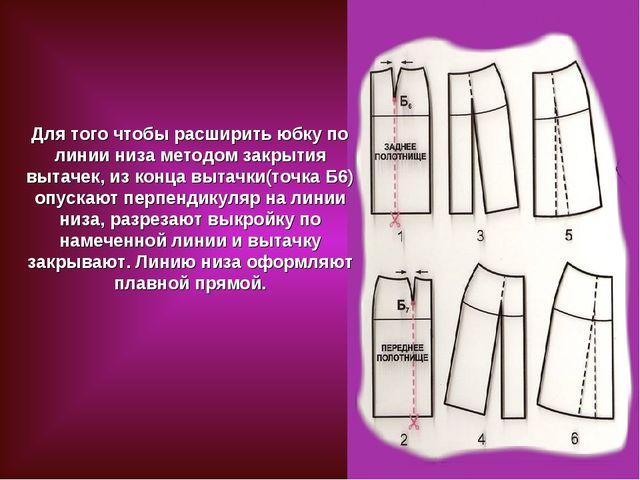 Для того чтобы расширить юбку по линии низа методом закрытия вытачек, из конц...
