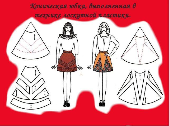 Коническая юбка, выполненная в технике лоскутной пластики.