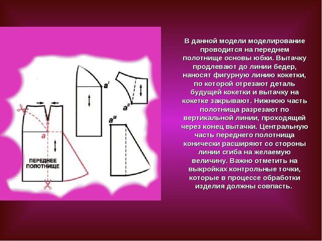 В данной модели моделирование проводится на переднем полотнище основы юбки. В...