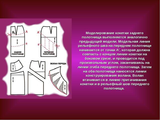 Моделирование кокетки заднего полотнища выполняется аналогично предыдущей мод...