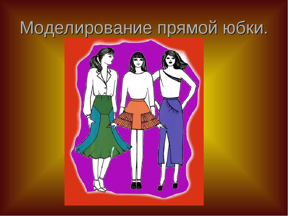 Моделирование прямой юбки.