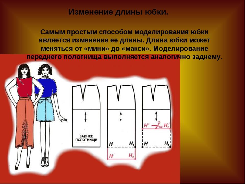 Изменение длины юбки. Самым простым способом моделирования юбки является изме...