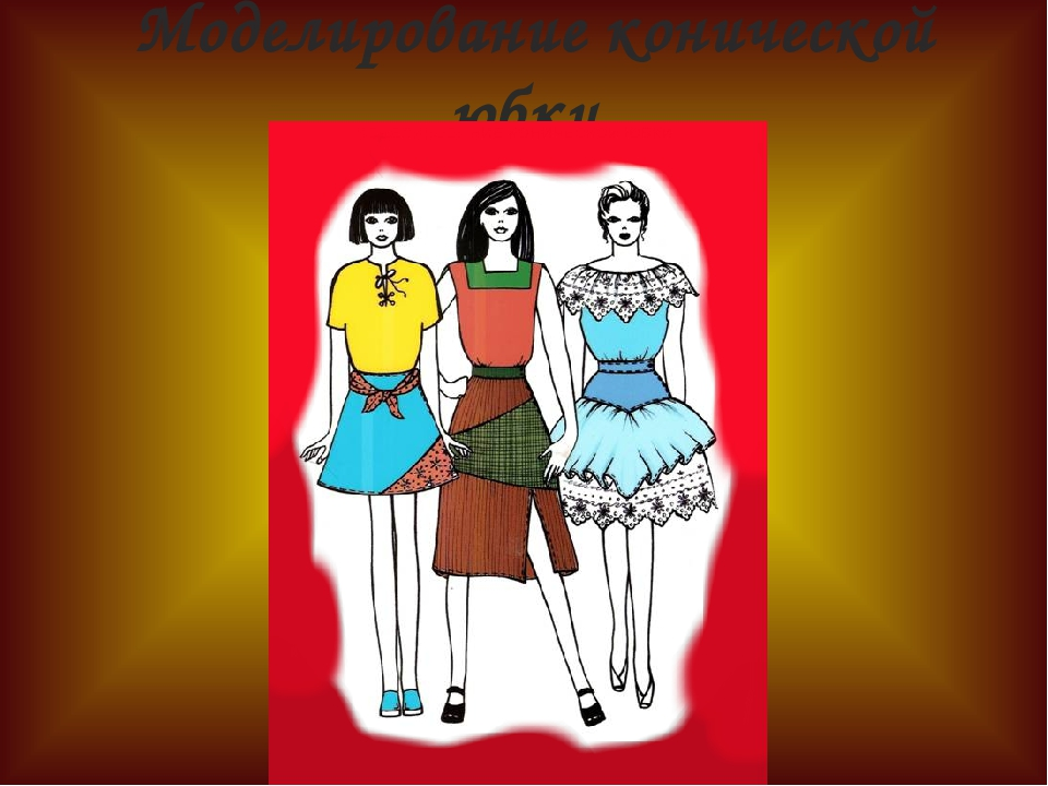 Моделирование конической юбки.
