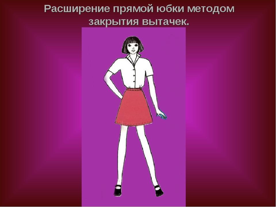 Расширение прямой юбки методом закрытия вытачек.