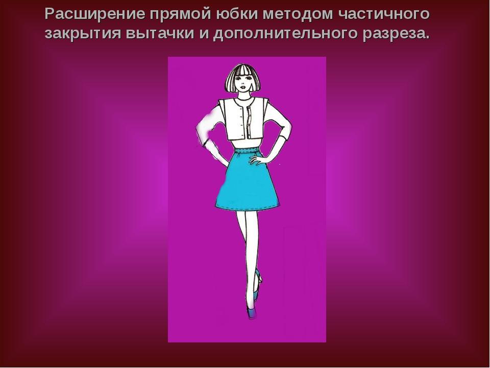 Расширение прямой юбки методом частичного закрытия вытачки и дополнительного...