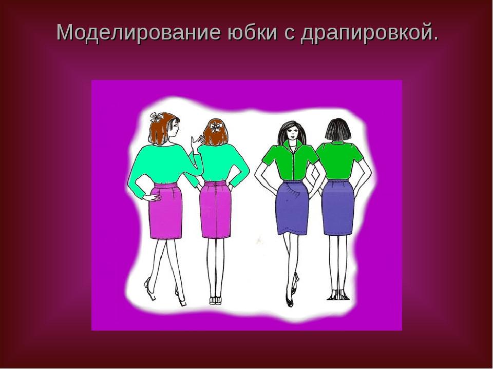Моделирование юбки с драпировкой.