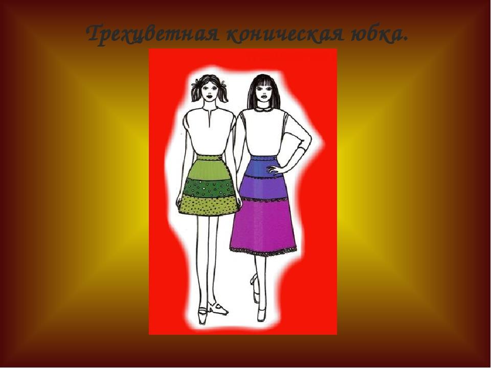 Трехцветная коническая юбка.