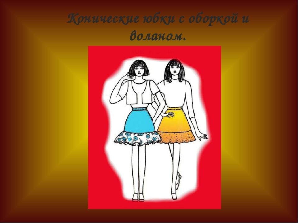 Конические юбки с оборкой и воланом.