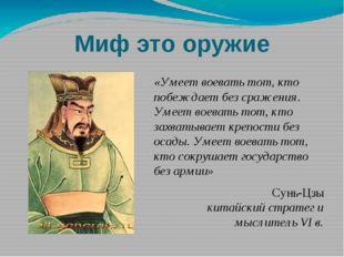 Миф это оружие «Умеет воевать тот, кто побеждает без сражения. Умеет воевать