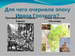 Для чего очернили эпоху Ивана Грозного? Просвещённая гуманная Европа 202 тыся