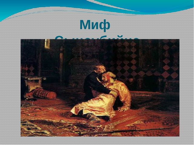 Миф Сыноубийца