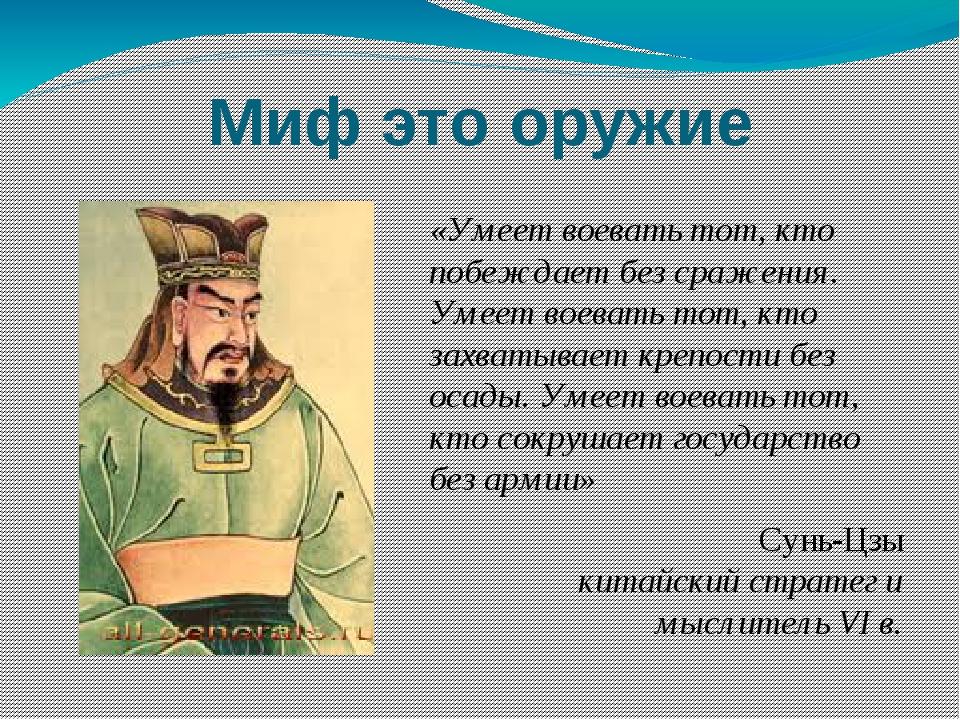 Миф это оружие «Умеет воевать тот, кто побеждает без сражения. Умеет воевать...