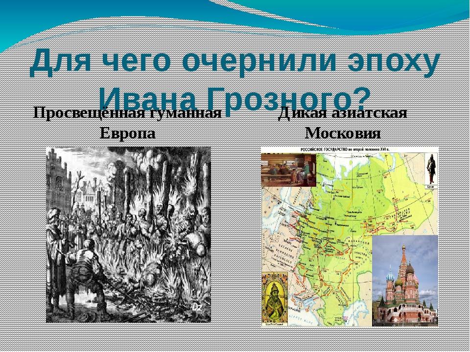 Для чего очернили эпоху Ивана Грозного? Просвещённая гуманная Европа 202 тыся...