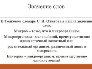 Значение слов В Толковом словаре С. И. Ожегова я нашла значение слов. Микроб