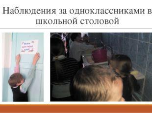Наблюдения за одноклассниками в школьной столовой
