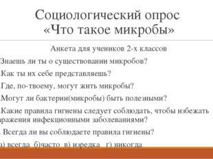 Социологический опрос «Что такое микробы» Анкета для учеников 2-х классов 1.З