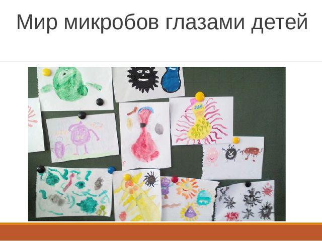 Мир микробов глазами детей