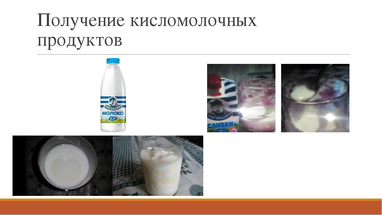 Получение кисломолочных продуктов