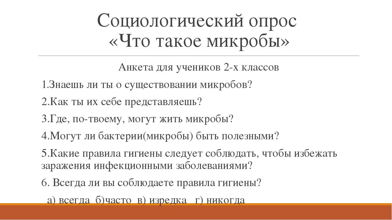 Социологический опрос «Что такое микробы» Анкета для учеников 2-х классов 1.З...