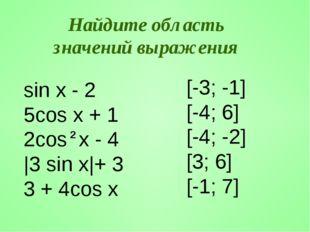sin x - 2 5cos x + 1 2cos x - 4 |3 sin x|+ 3 3 + 4cos x [-3; -1] [-4; 6] [-