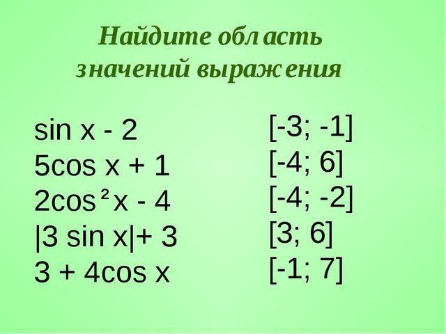 sin x - 2 5cos x + 1 2cos x - 4 |3 sin x|+ 3 3 + 4cos x [-3; -1] [-4; 6] [-...