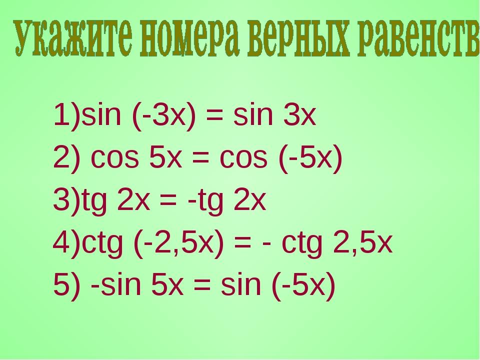 sin (-3x) = sin 3x cos 5x = cos (-5x) tg 2x = -tg 2x ctg (-2,5x) = - ctg 2,5...