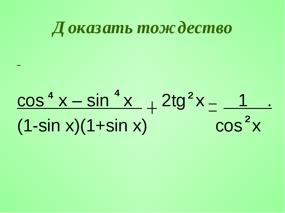 Доказать тождество cos x – sin x 2tg x 1 . (1-sin x)(1+sin x) cos x 4 4 2 2