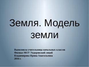 Выполнила учительница начальных классов Филиал МОУ Ундоровский лицей Владимир