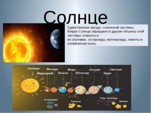 Солнце Единственнаязвезда солнечной системы. Вокруг Солнца обращаются други