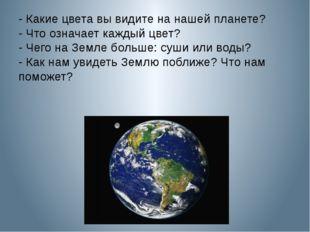 - Какие цвета вы видите на нашей планете? - Что означает каждый цвет? - Чего