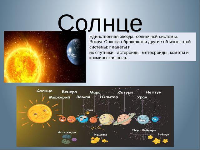 Солнце Единственнаязвезда солнечной системы. Вокруг Солнца обращаются други...
