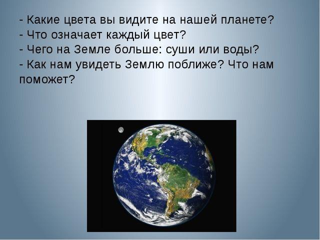 - Какие цвета вы видите на нашей планете? - Что означает каждый цвет? - Чего...