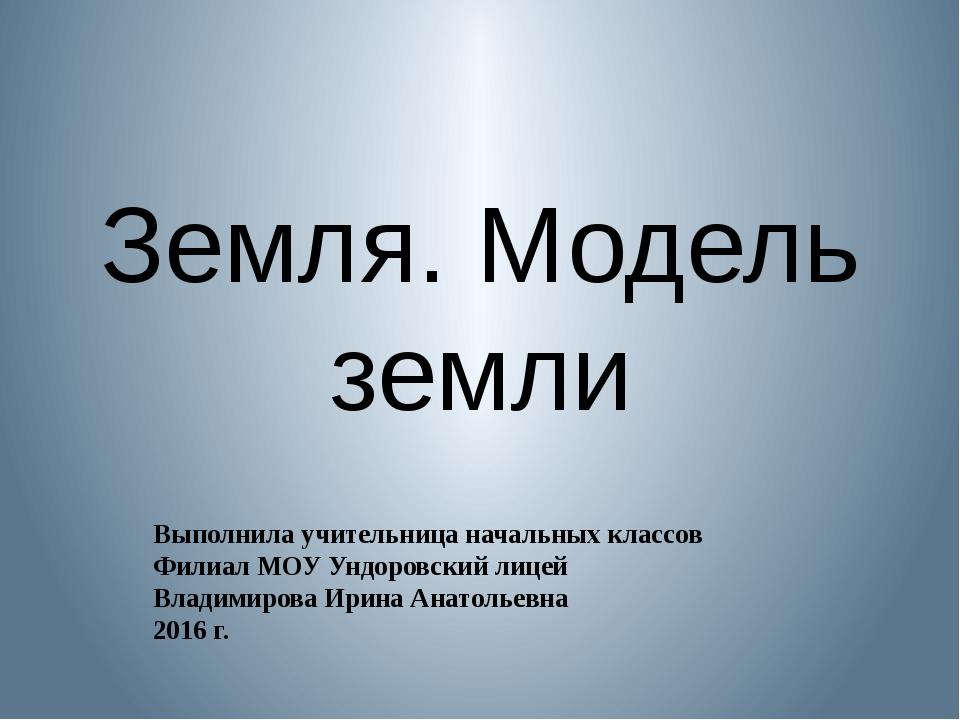 Выполнила учительница начальных классов Филиал МОУ Ундоровский лицей Владимир...