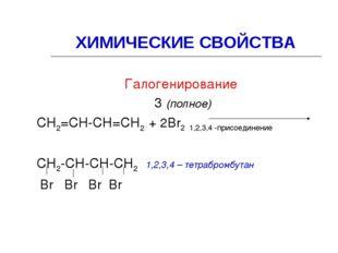 ХИМИЧЕСКИЕ СВОЙСТВА Галогенирование 3 (полное) СН2=СН-СН=СН2 + 2Br2 1,2,3,4 -