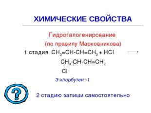 ХИМИЧЕСКИЕ СВОЙСТВА Гидрогалогенирование (по правилу Марковникова) 1 стадия С