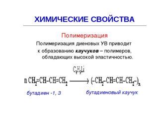 ХИМИЧЕСКИЕ СВОЙСТВА Полимеризация Полимеризация диеновых УВ приводит к образо